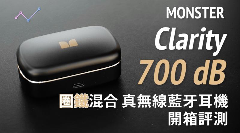 MONSTER Clarity 700 dB 圈鐵混合 真無線藍牙耳機 開箱評測:質感滿溢,猛「獸」出柙