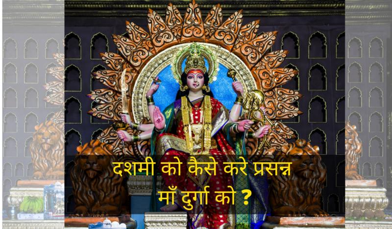 दशमी को कैसे करे प्रसन्न माँ दुर्गा को ?