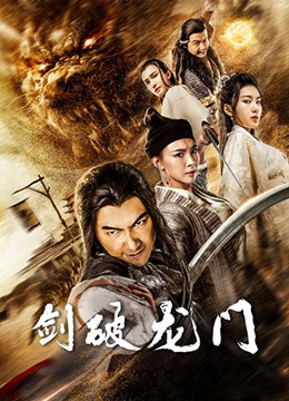 Sword Break Dragon Gate (2020) Chinese 720p HDRip 700MB Download