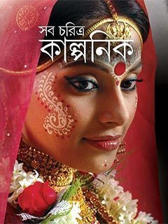Shob Charitro Kalponik 2020 Bengali Movie 720p UNCUT WEB-DL 900MB Download