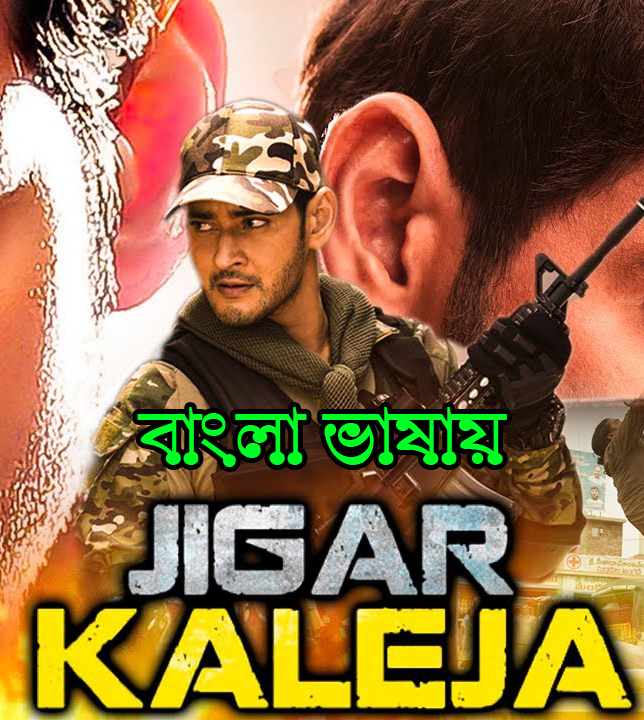 Jigar Kaleja 2020 Bengali Dubbed Movie 720p HDRip 800MB MKV