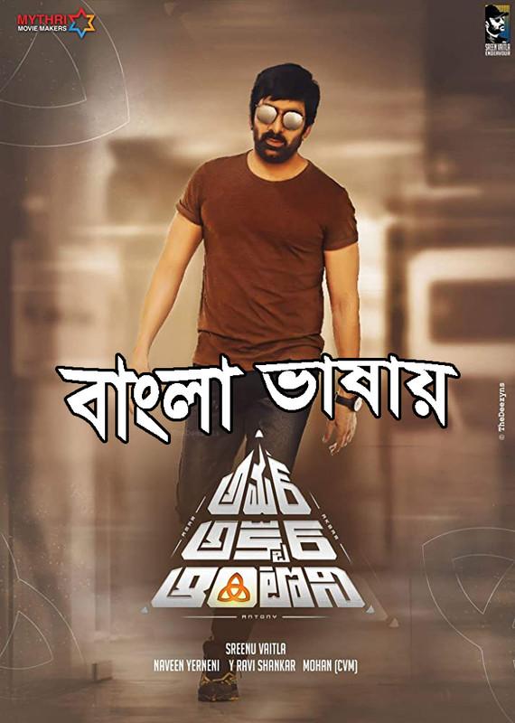 Image result for Amar Akbhar Anthoni (2021) Bengali Dubbed Movie 720p HDRip 1.1GB