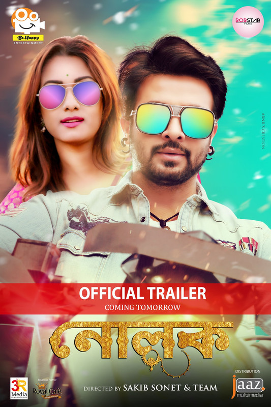 Nolok (2019) Bengali 720p WEB-DL AAC 800MB | 350MB Download