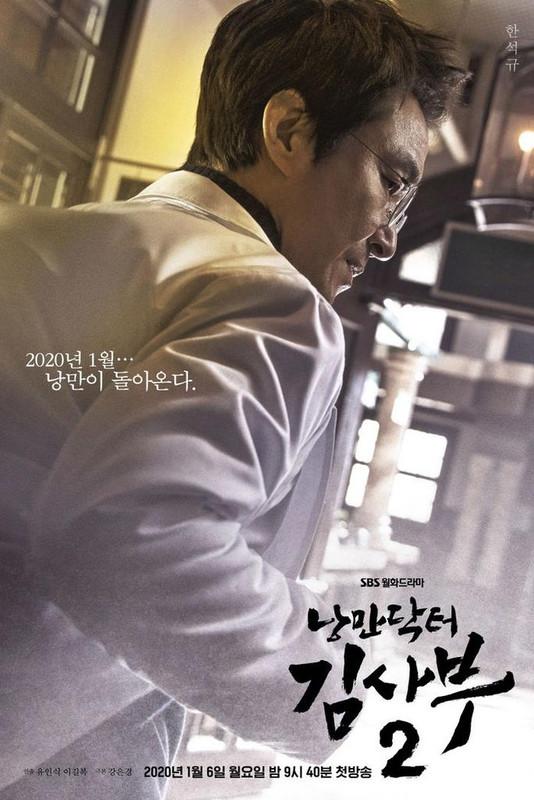 Drakor Romantic Doctor Teacher Kim Season 2