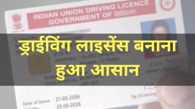 Easy driving licence  और RC बनवाने के नियमों में इन राज्यों ने किया फिर से बड़ा बदलाव, जानें सबकुछ