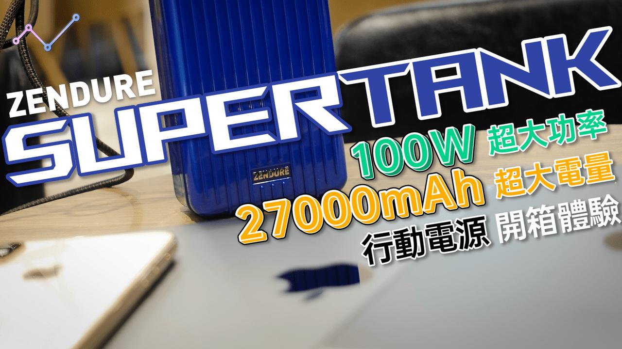 Zendure SuperTank 超大 100W 功率 27000mAh 電量快充行動電源 開箱體驗:充筆電、充手機、充平板,無所不能