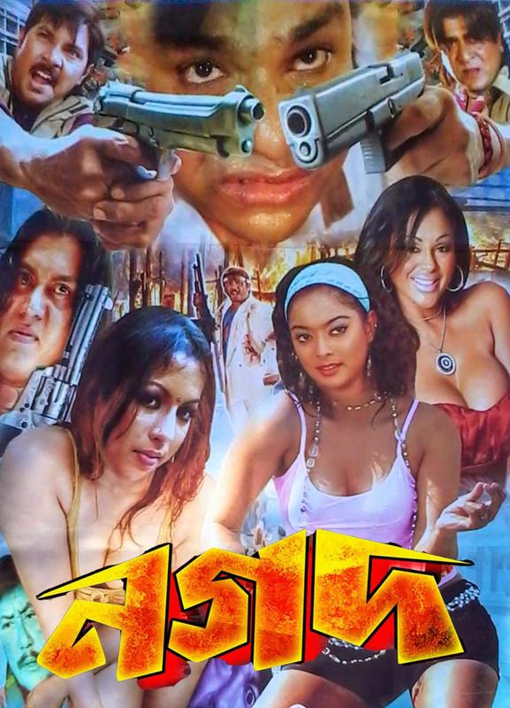 18+ Nogod 2020 Bangla Hot Movie 720p HDRip 800MB x264 MKV