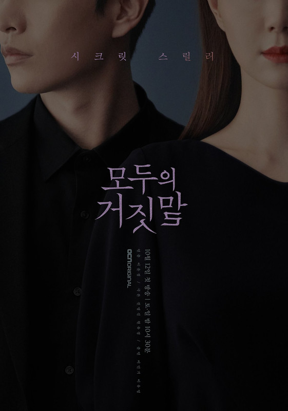 drama misteri thriller the lies within