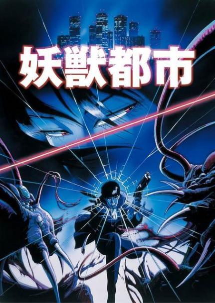 Wicked City (Yōjū Toshi) BDRip [Jap. Esp. Sub Esp.][Mega, Uptobox] 1