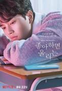Love-Alarm-Poster4