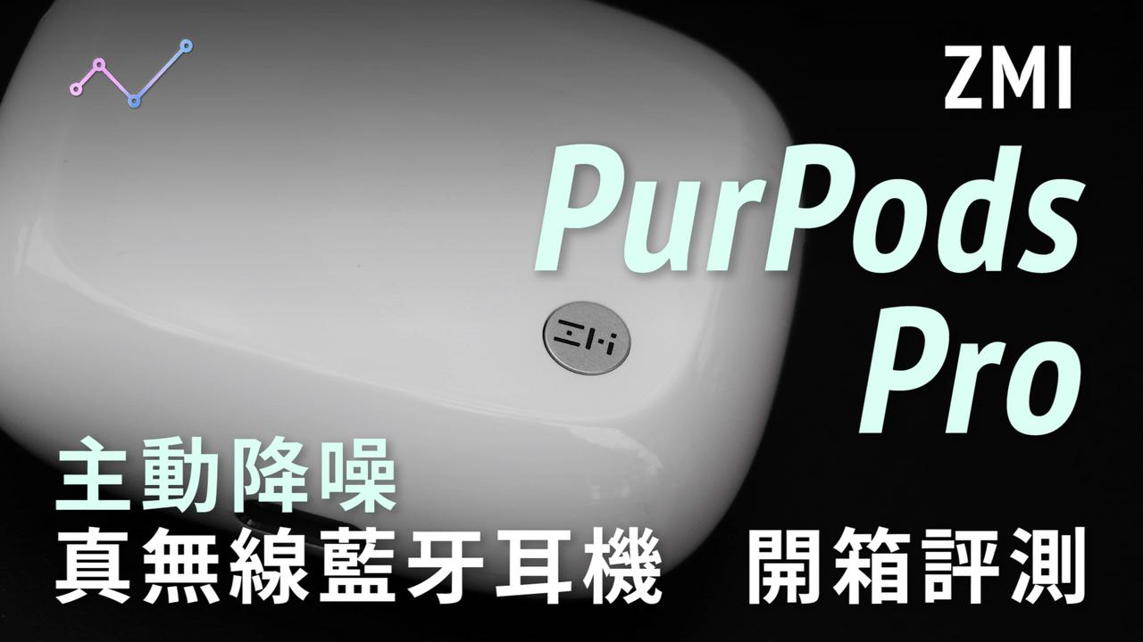 【內有抽獎】紫米 ZMI PurPods Pro 主動降噪 真無線藍牙耳機 開箱評測:難以撼動的 CP 值之王