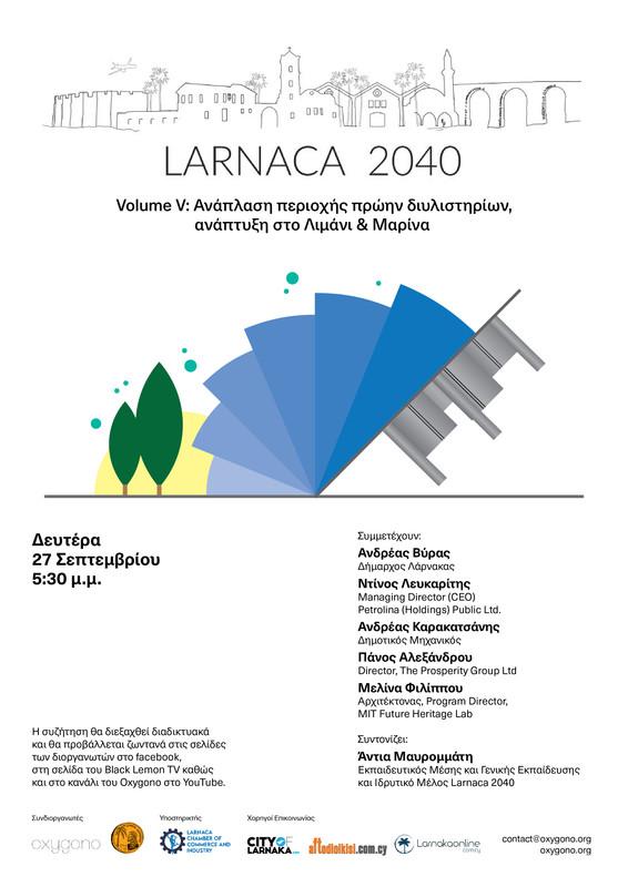 Poster-Larnaca-01-1