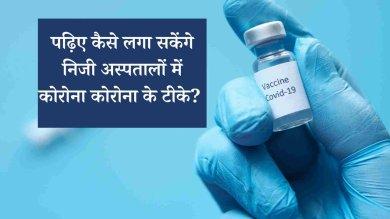 कौन कौन टीका सकता है और कितने रुपये में टीकाकरण होगा ?