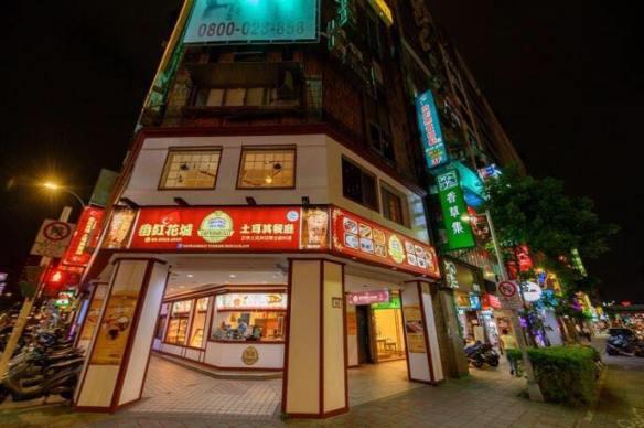>Safranbolu Turkish Restaurant, Taipei City