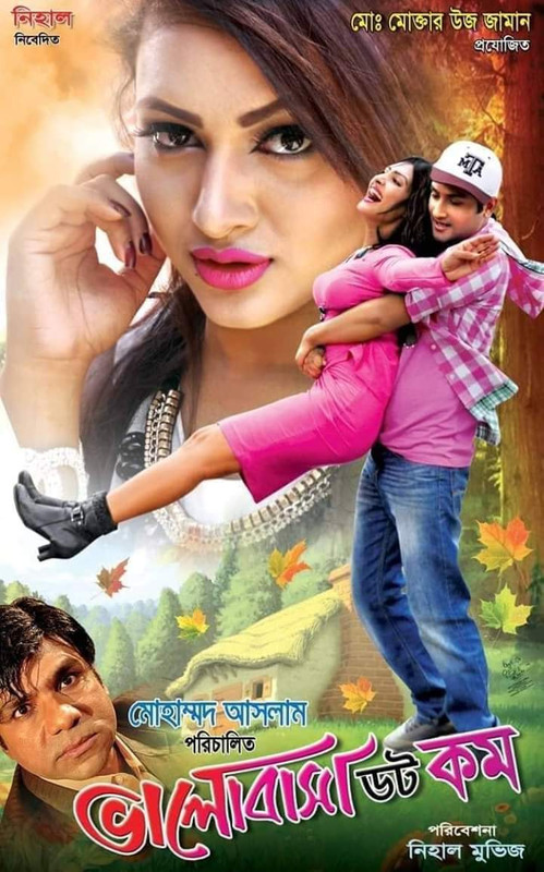 Valobasha Dot Com 2020 Bangla Full Movie 720p UNCUT WEB-DL 900MB *EID Release*