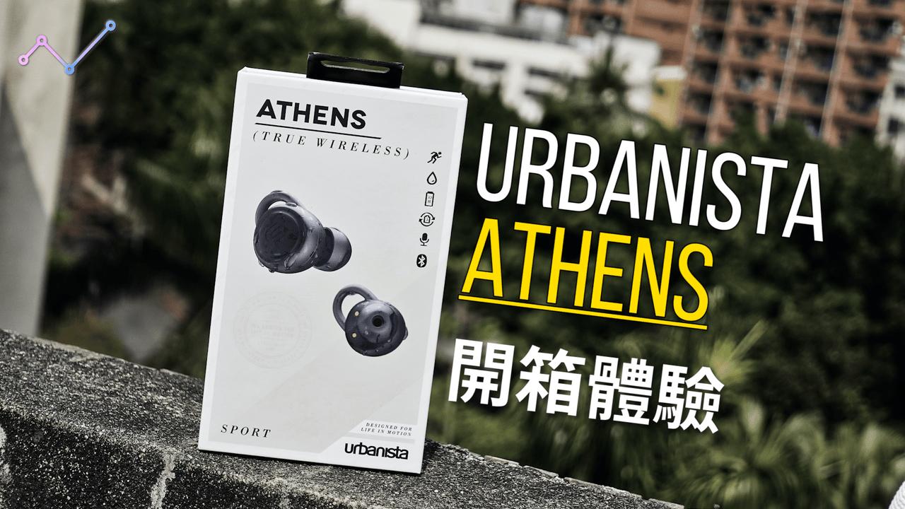 Urbanista Athens 防水真無線藍牙耳機 開箱體驗:一切設計圍繞「運動」展開