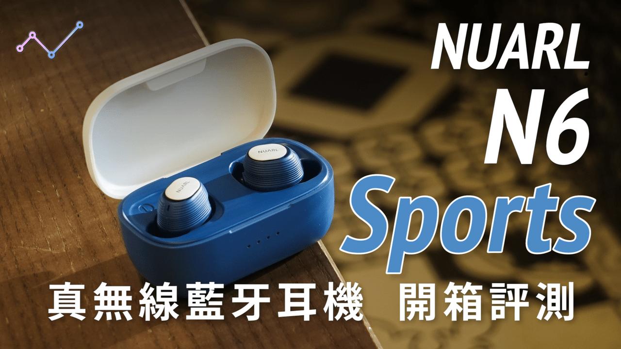 NUARL N6 Sports 防水真無線藍牙耳機 開箱評測:低延遲遊戲、外出運動的上乘之選!