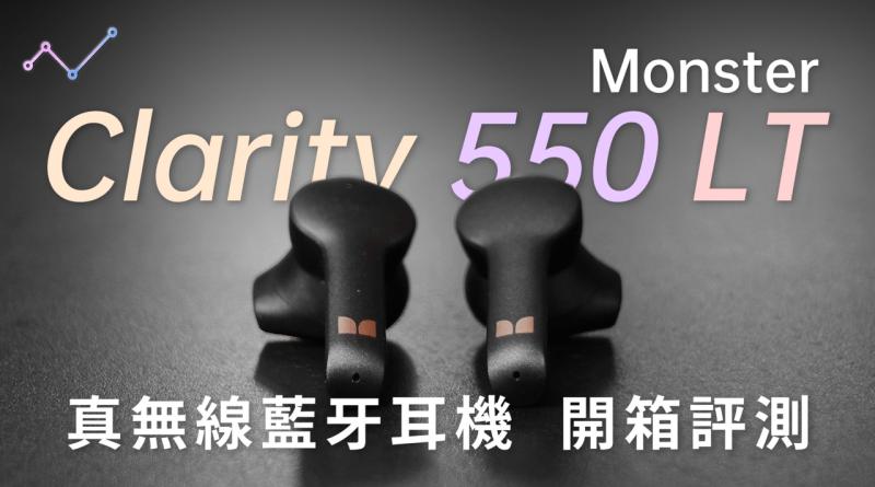 Monster Clarity 550 LT 真無線藍牙耳機 開箱評測:強烈風格,完整規格、超高 CP 值!