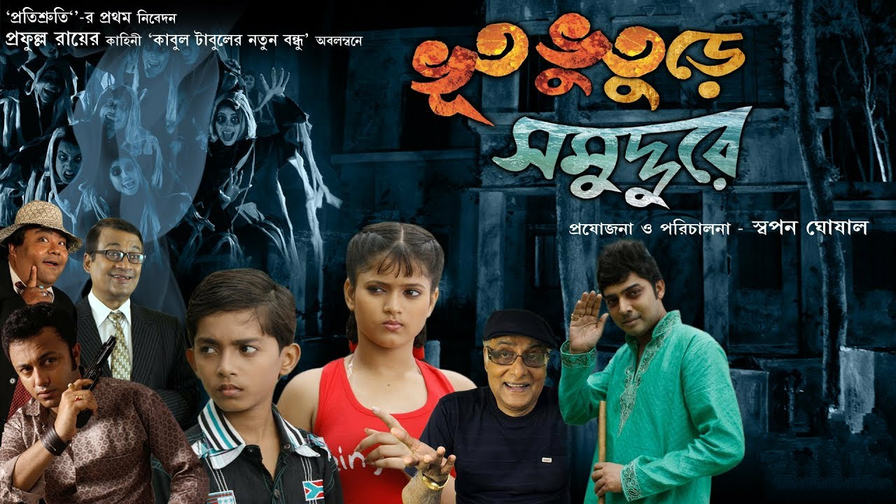 Bhoot Bhooture Somuddure (2014) Bengali WEB-DL - 480P | 720P | 1080P - x264 - 350MB | 1GB | 2.8GB - Download & Watch Online  Movie Poster - mlsbd