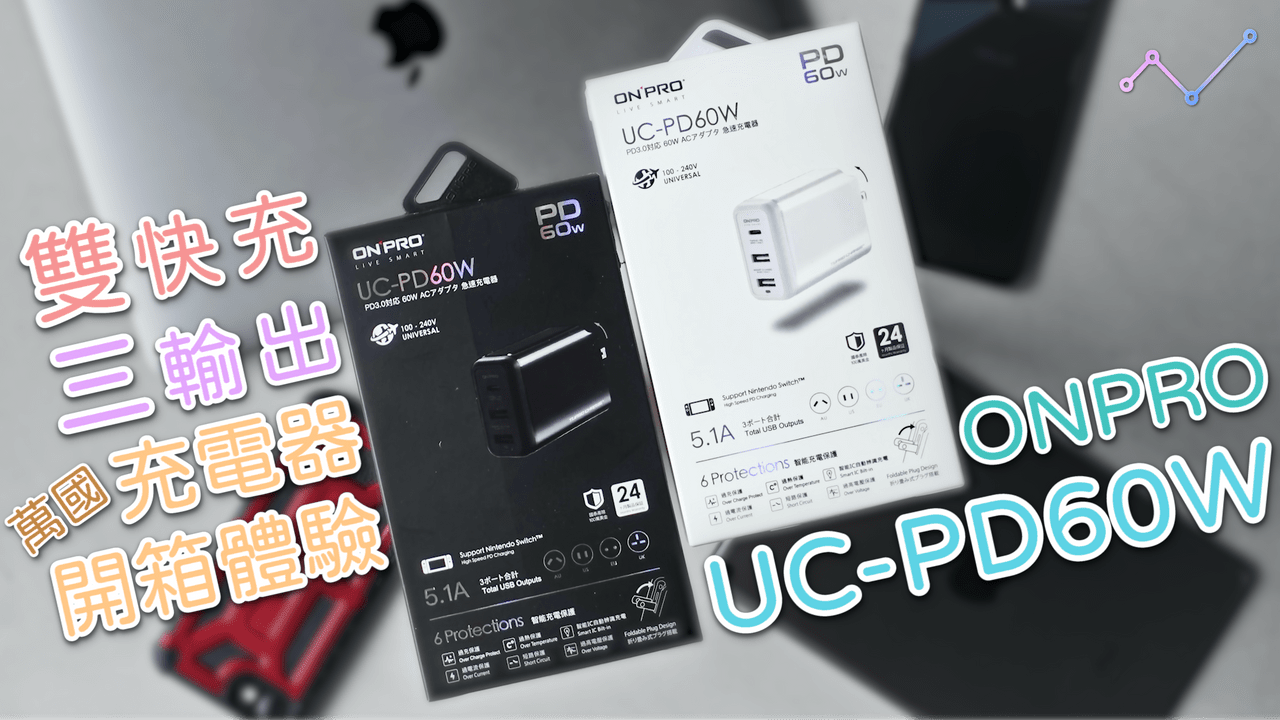 ONPRO UC-PD60W 三輸出 60W 萬國充電器 開箱體驗:迎戰大功率快充新時代