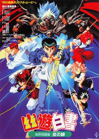 Yu Yu Hakusho - Los invasores del infierno - 1994 - (BDRIP. Japones Sub. Español)(VARIOS) 1