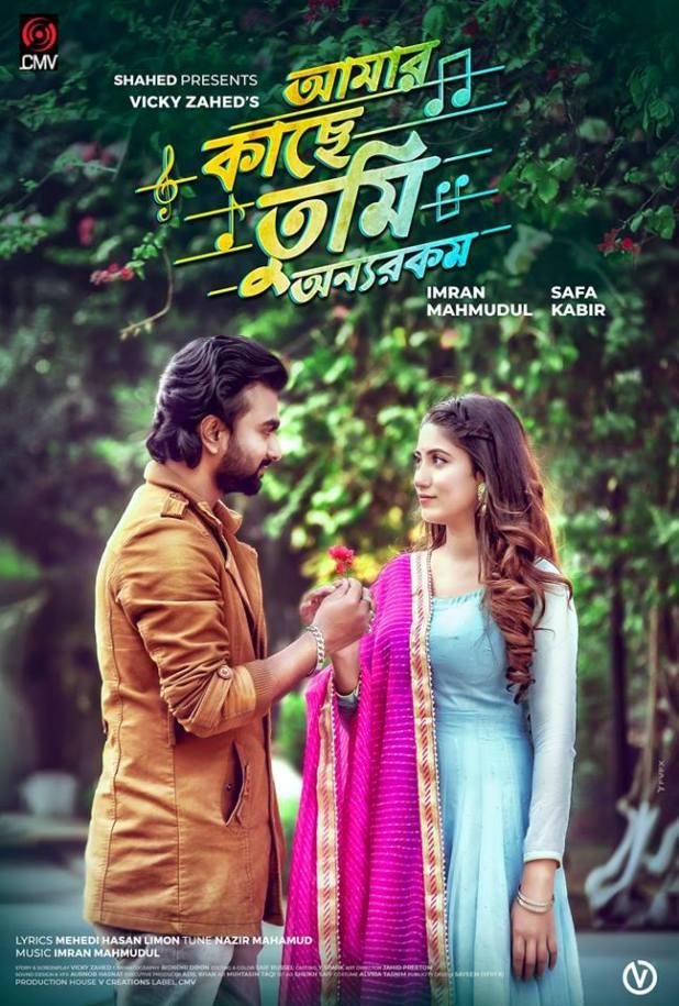 Amar Kache Tumi Onnorokom By Imran Full Mp3 Song Download