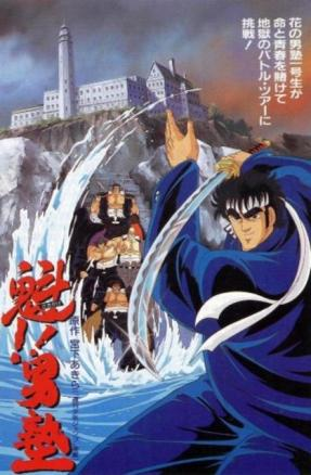 Sakigake!! Otokojuku 34/34 + Película [Jap. Sub. Esp.][MEGA] 1