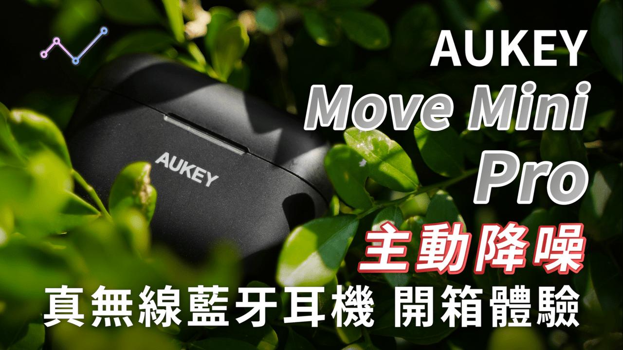 AUKEY Move Mini Pro 主動降噪 真無線藍牙耳機 開箱評測:兩千元內有感降噪