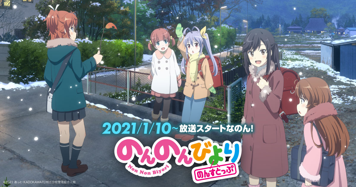 Non Non Biyori Nonstop Episode 1-12 Subtitle Indonesia (Batch)