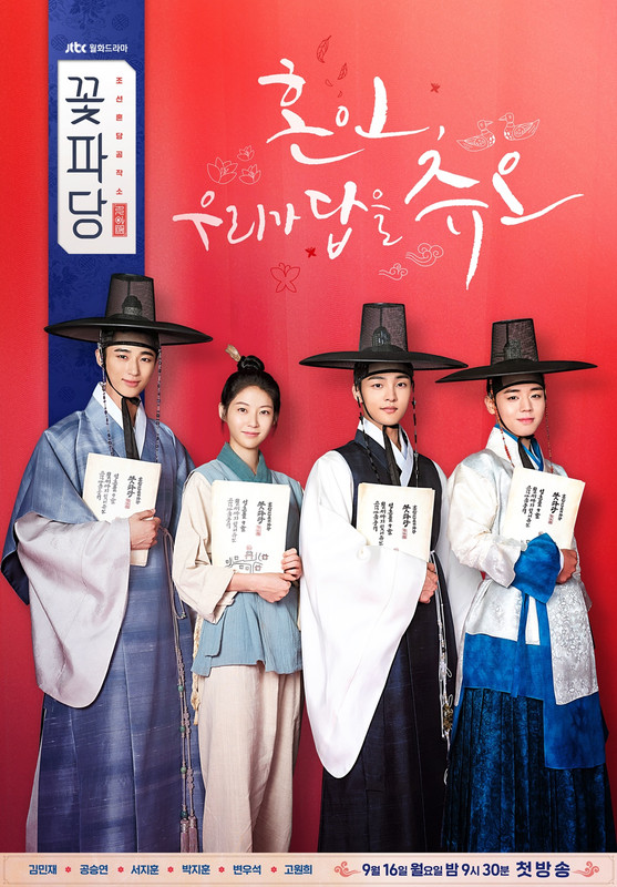 flower crew: joseon marriage agency tamat tayangan