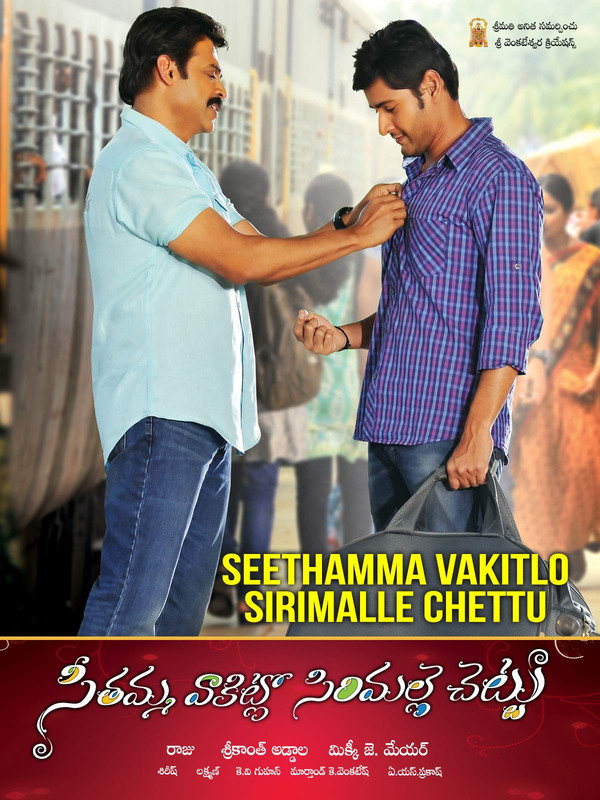 Seethamma Vakitlo Sirimalle Chettu (2020) Hindi Dual Audio 720p BluRay 950MB Download