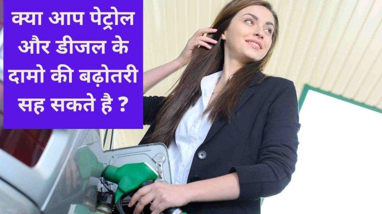 Petrol & Diesel Rate Hike ? – क्या आप पेट्रोल और डीजल के दामो की बढ़ोतरी सह सकते है ?