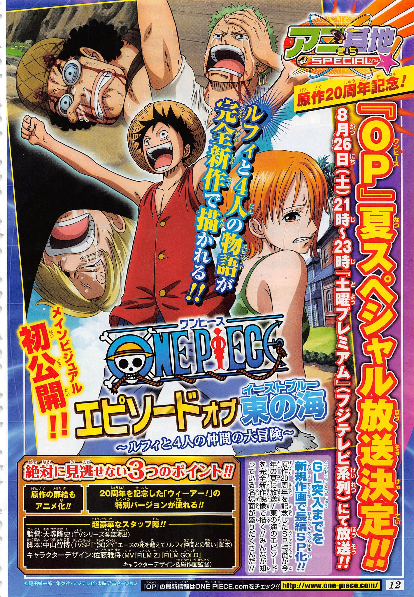 One Piece Episode Of East Blue : piece, episode, Piece, Episode, Visual, OnePiece