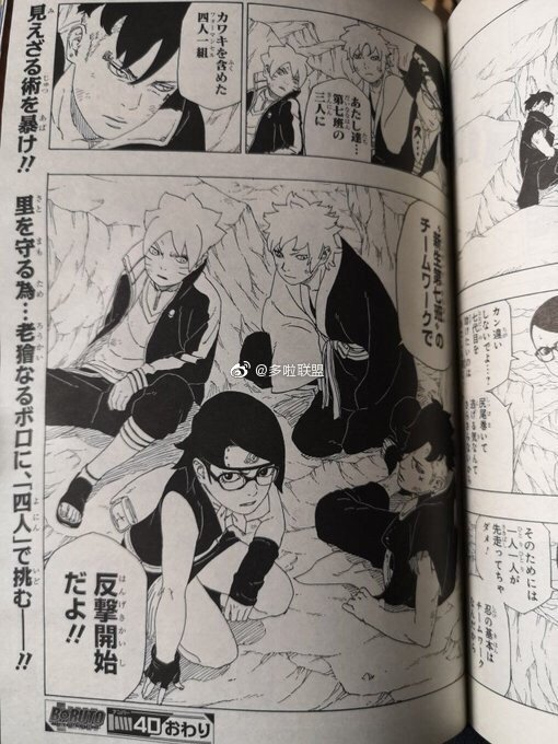 Boruto Chapter 40 : boruto, chapter, Spoiler, Chapter, First, Leaks, Credit, DoraLeague., Boruto
