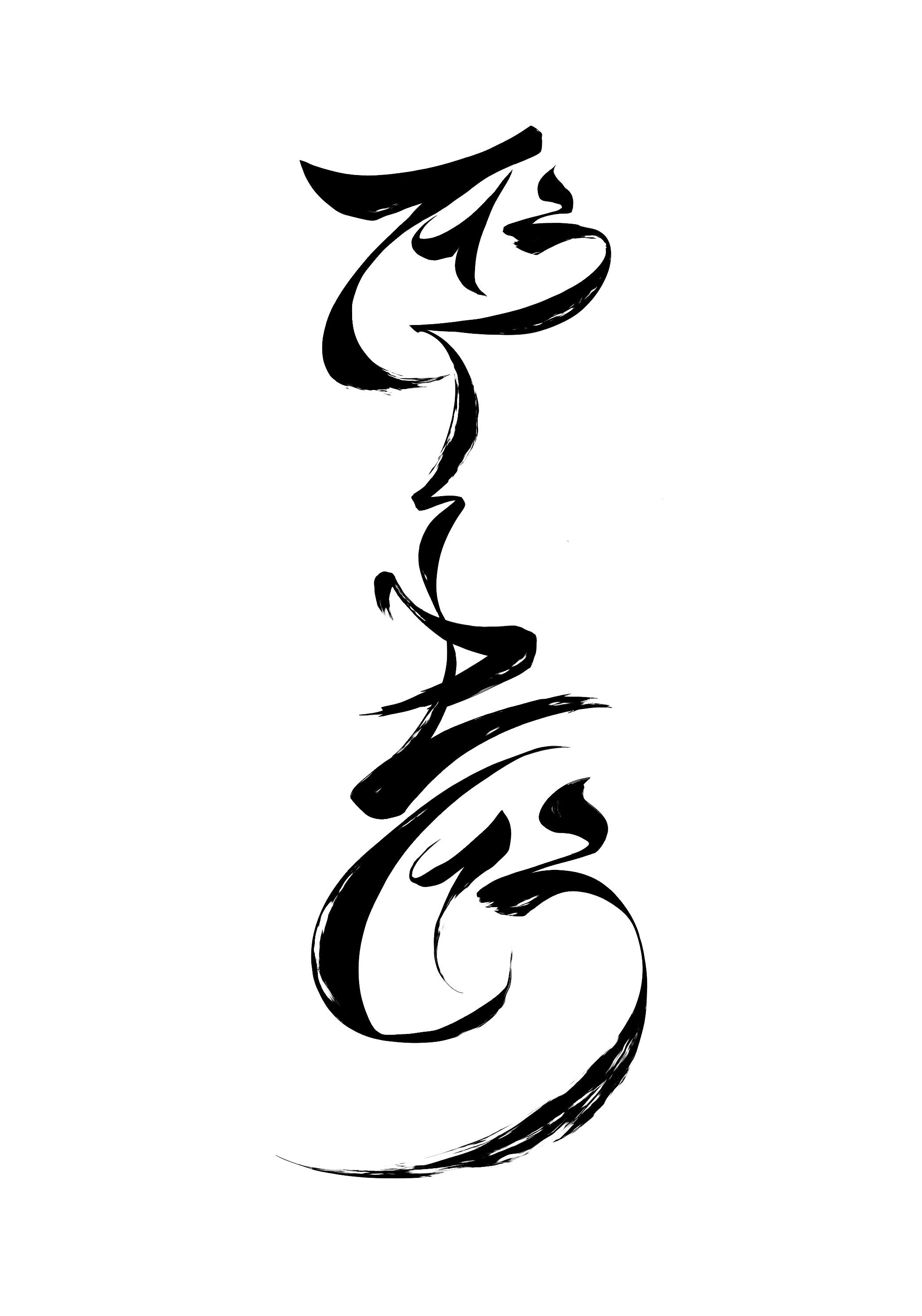 Hadaan — A writing system I used to document my personal
