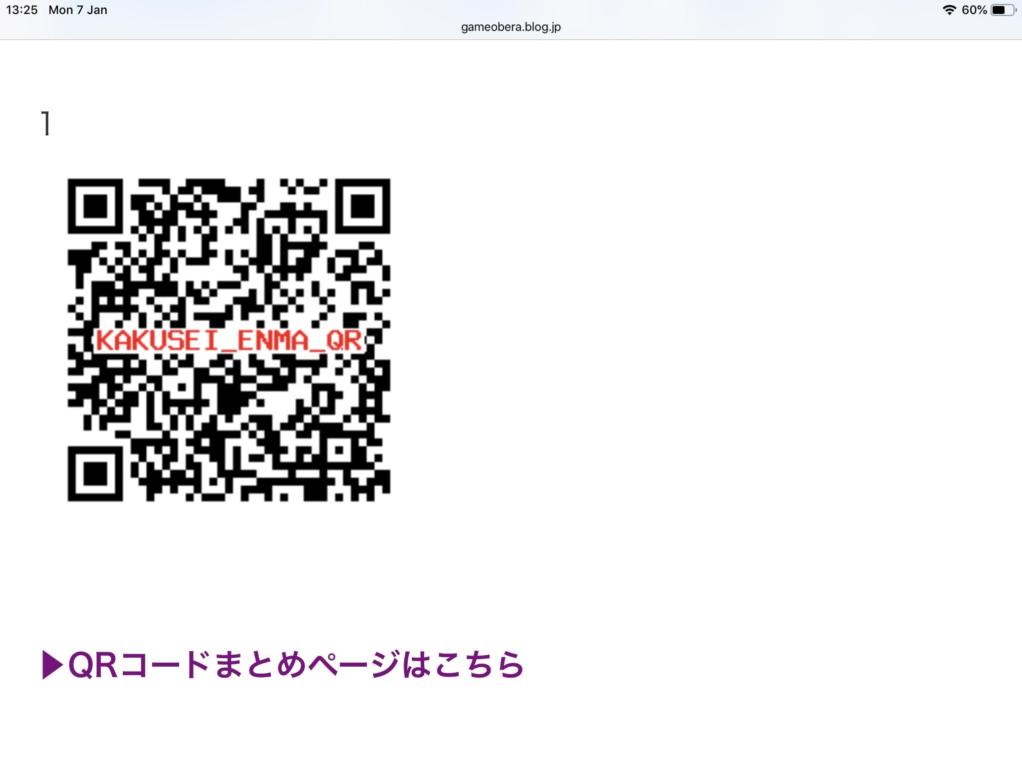 Inferno Report item QR code : yokaiwatch