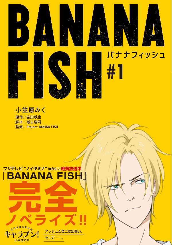 banana fish novelisation vol
