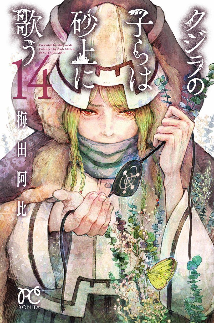 Kujira No Kora Wa Sajou Ni Utau : kujira, sajou, Kujira, Sajou, Volume, Cover, Manga