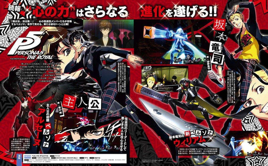 image new persona 5 royal scan ps4