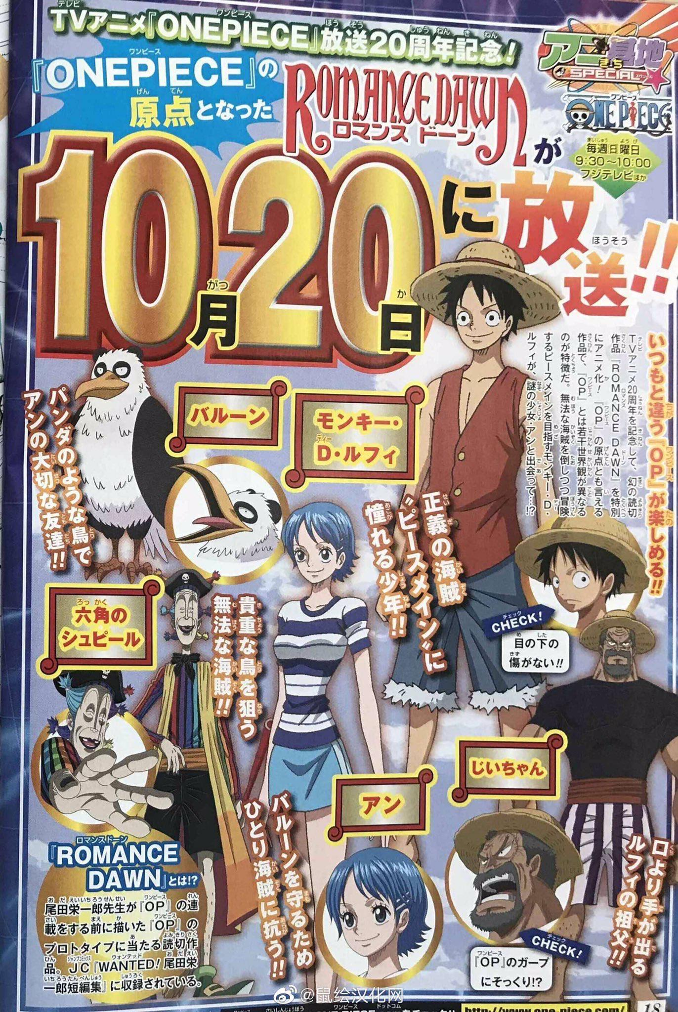 One Piece: Romance Dawn : piece:, romance, Piece, Romance, Special, Character, Visuals., OnePiece