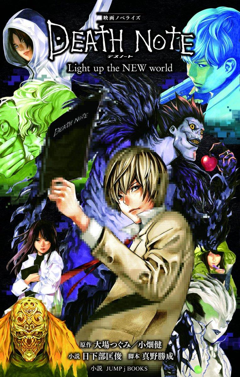 light up the new world manga poster