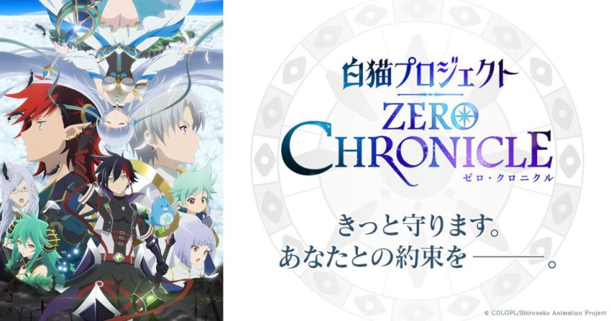 Image result for Shironeko Project: Zero Chronicle cover