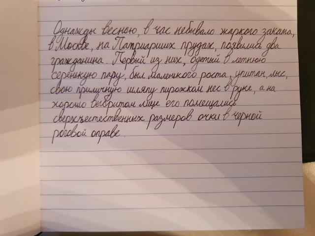 Please let me know how my Russian handwriting is, and where I can