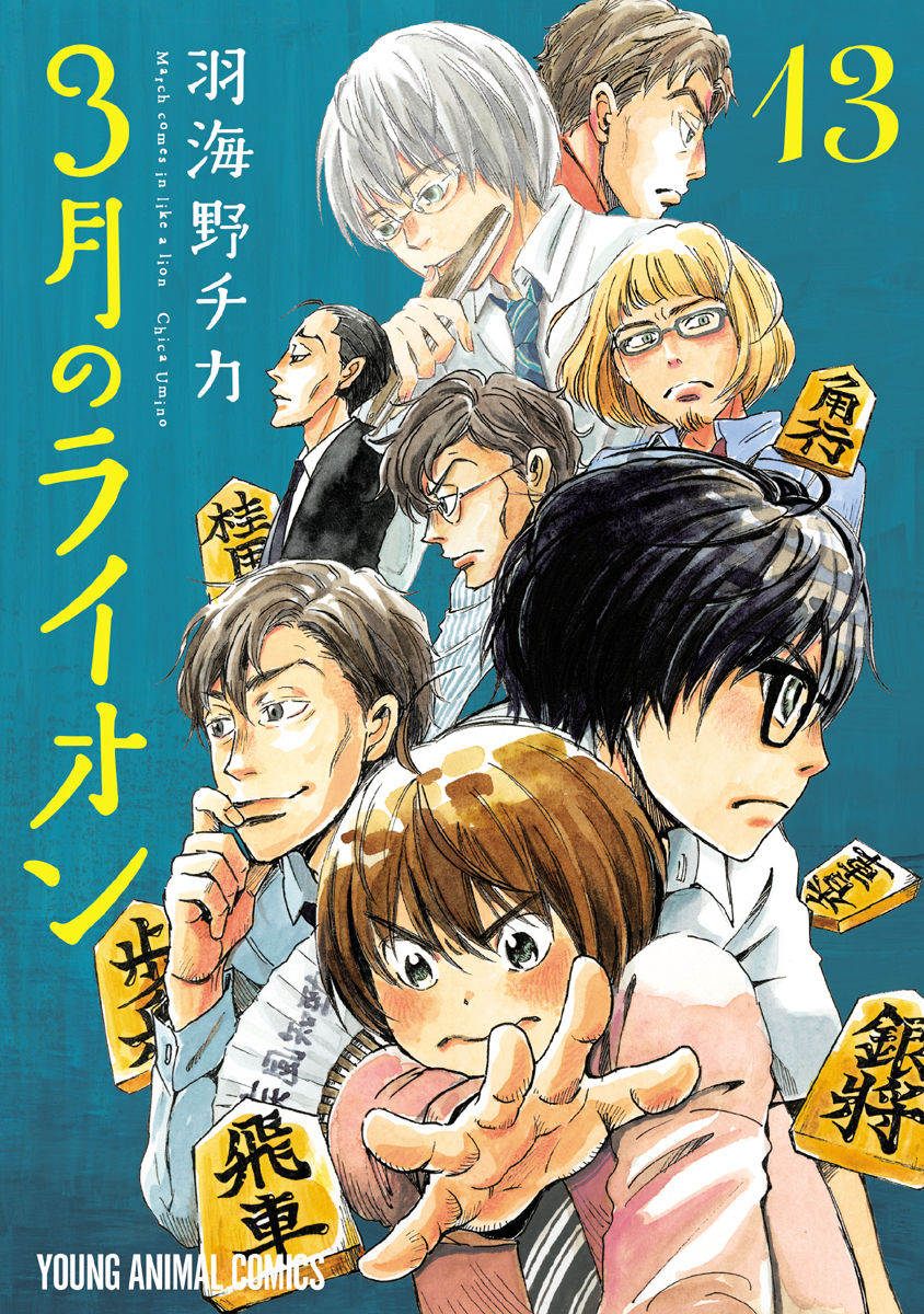 3 Gatsu No Lion : gatsu, 3-Gatsu, Vol.13, Cover, Manga