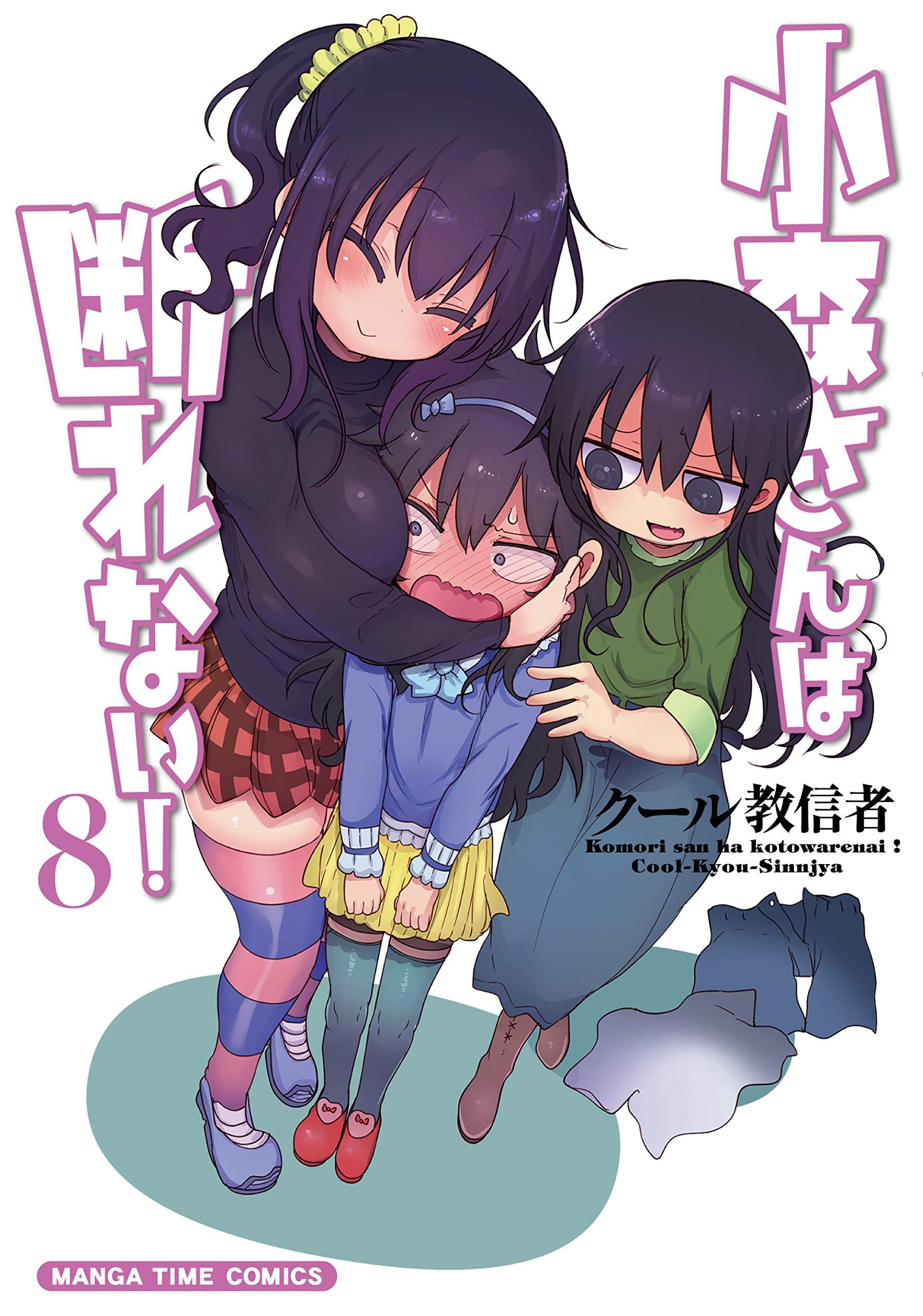 Komori San Wa Kotowarenai : komori, kotowarenai, Komori-san, Kotowarenai!, Volume, Cover, Manga