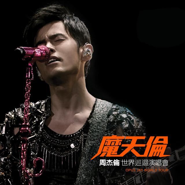 周杰倫魔天倫世界巡迴演唱會 (Live) by Jay Chou on Spotify