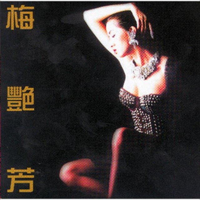烈焰紅唇, a song by Anita Mui on Spotify