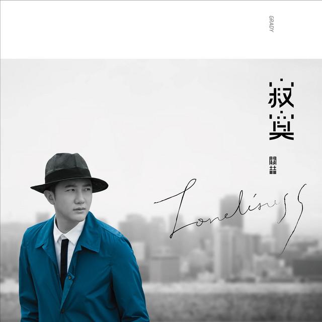 寂寞 (特別版) by Grady Guan on Spotify