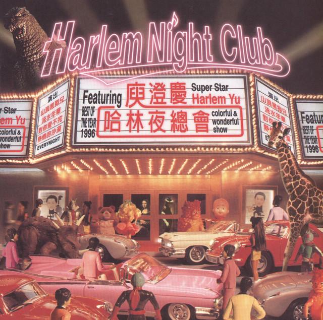 庾澄慶哈林夜總會 by Harlem Yu on Spotify
