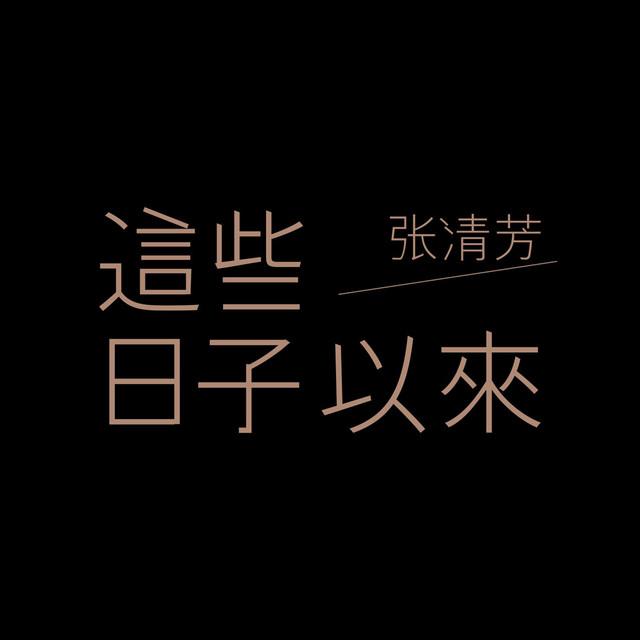 這些日子以來, a song by 張清芳 & 范怡文 on Spotify
